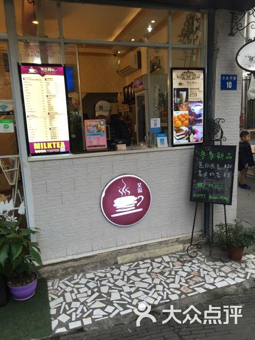 艾温欧式奶茶(观前店)-图片-苏州美食-大众点评网