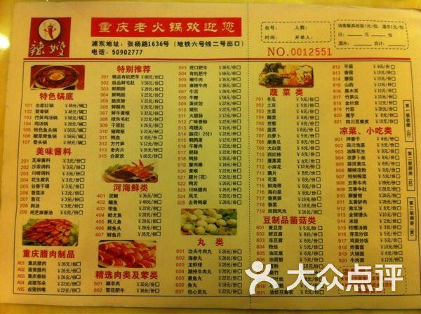 重庆老火锅菜单图片 - 第5张