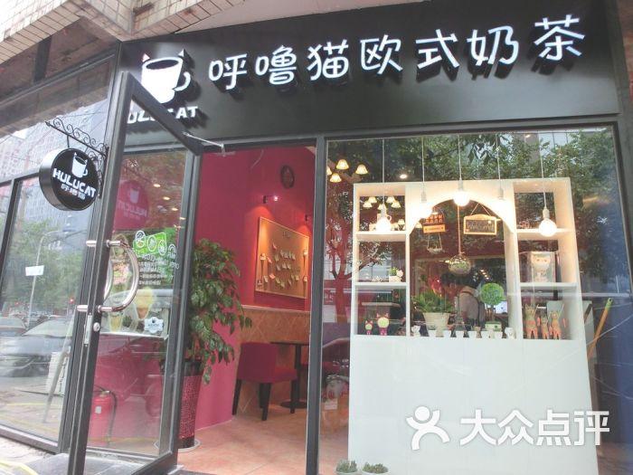 呼噜猫欧式奶茶-门面-环境-门面图片-石家庄美食