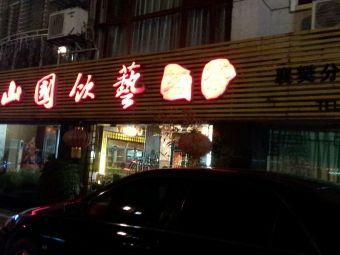 山國饮藝茶(襄樊分店)