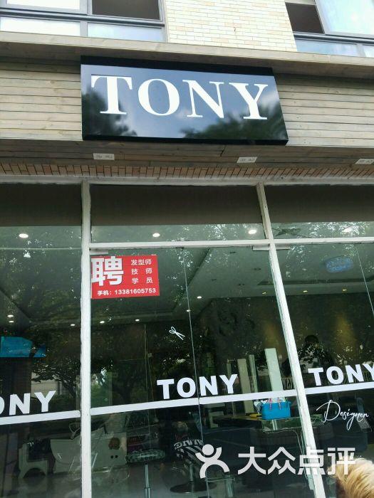 托尼美发沙龙上传的图片