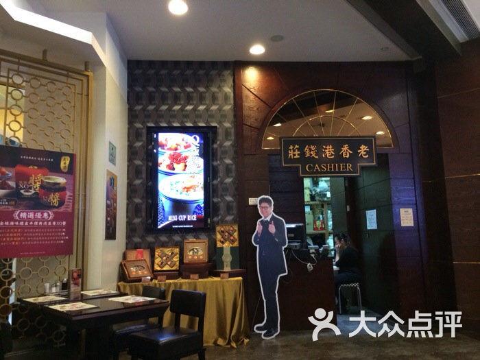 金牌老香港茶餐厅图片 - 第755张