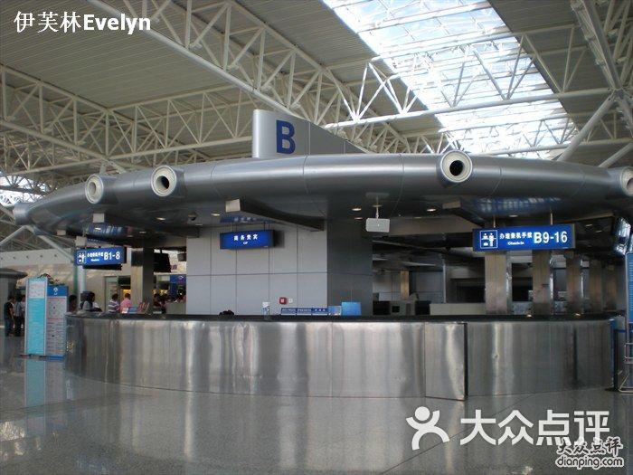 龙嘉国际机场长春机场图片-上海飞机场-大众点评网