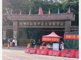 深圳市松岗中英文实验学校