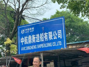 中航鼎衡造船公司