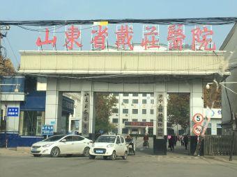 岱庄医院急诊