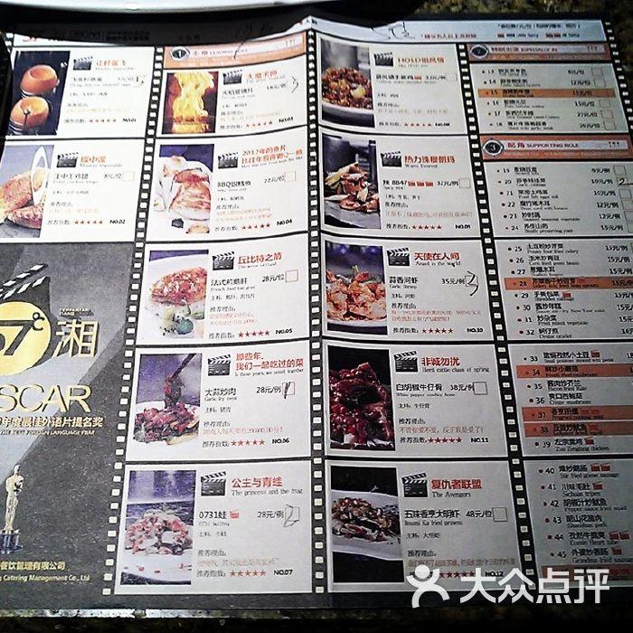 57度湘·铁板烧菜单图片-北京西餐-大众点评网