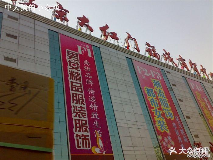 大红门福成商贸城藏族藏族美食图片