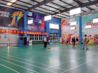 結誼羽毛球館