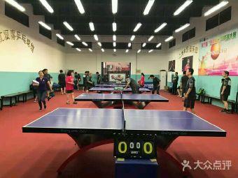 红双喜乒乓球馆