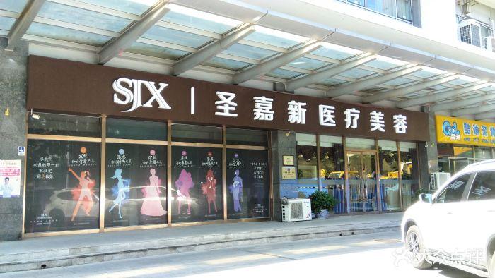广州圣嘉新整形医院