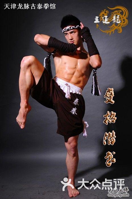 天津龙脉古泰拳馆 主教练古典泰拳动作图片 天津运动健身图片