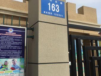 哈尔滨工程大学幼儿园