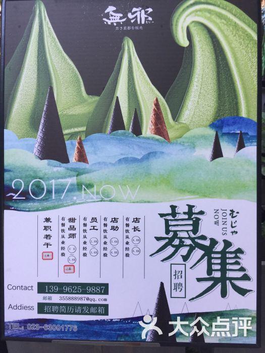 无邪日式抹茶图片机械-第52张甜品v图片b知识点图片