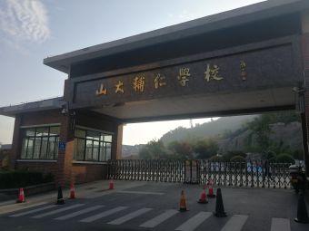 山大辅仁学校