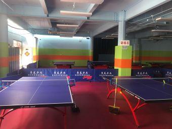 良友乒乓球活动中心(中联广场店)