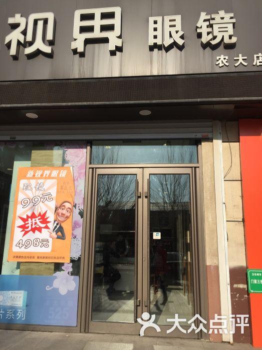 青岛新视界眼镜_新视界眼镜(农大店)亚博app官方下载 - 第2张