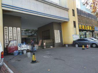 青岛理工大学临沂函授站