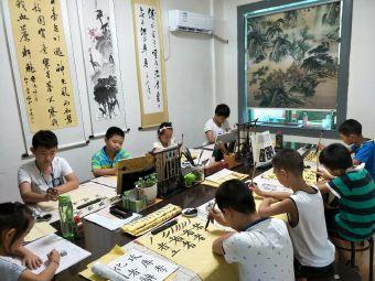 尚艺书画培训学校