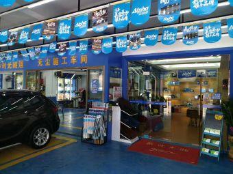 领域汽车服务中心