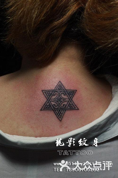 六芒星纹身