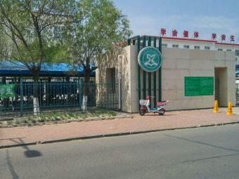 大庆市第五十七中学