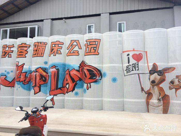 跃客蹦床公园jump land图片图片
