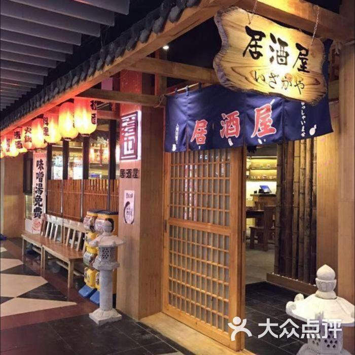 这也日式料理居酒屋的点评