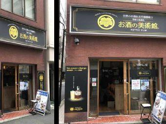 酒類美术馆(神田店)