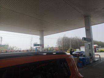 中国石化南通如皋立新加油站