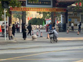 山东省临朐第一中学