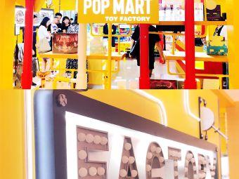 POP MART(万象城店)