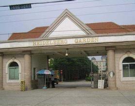 海德堡社区服务站