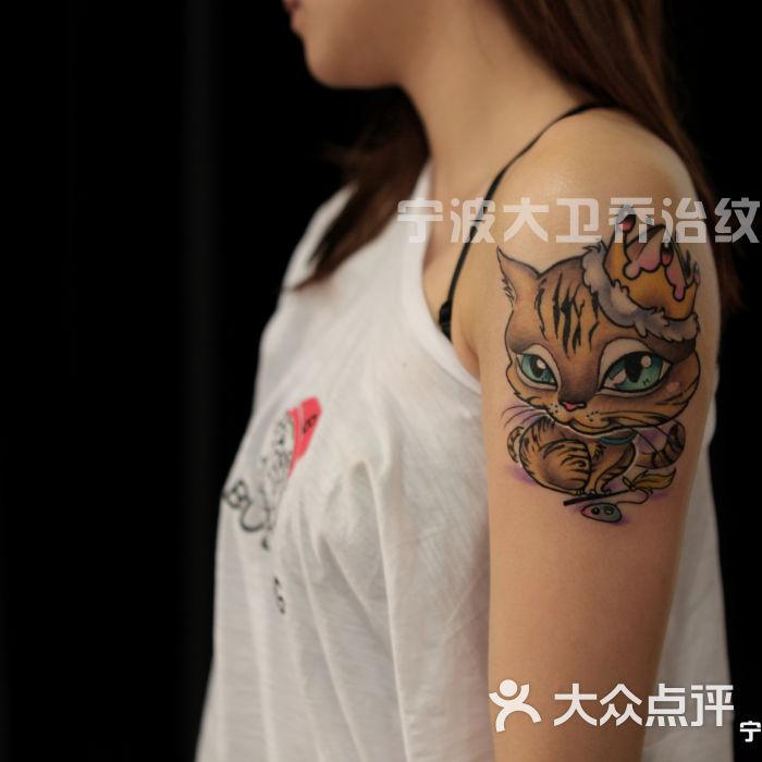 大卫乔治纹身刺青宁波纹身图片-北京纹身-大众点评网