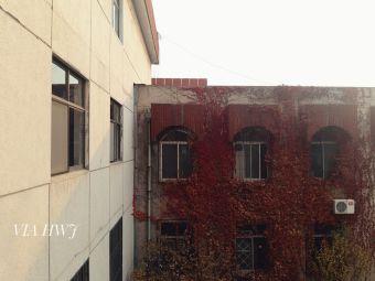 烟台大学教工活动中心