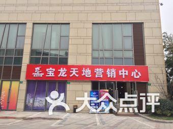 宝龙天地营销中心