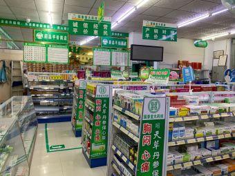 国泰堂大药房(菱湖分店)