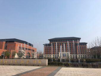 慈溪中学(新校区)