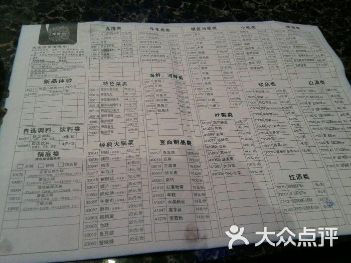 海底捞火锅(亦庄华联店)菜单图片 - 第6张
