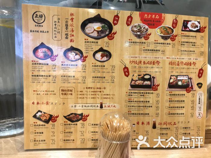 正将日式便当菜单图片 - 第4张图片
