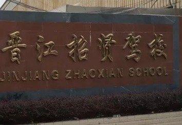 晋江招贤驾校