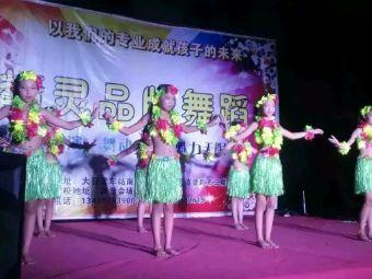舞精灵舞蹈