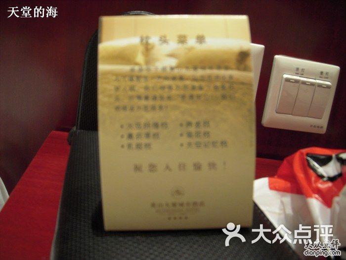 黄山酒店大厦枕头城市菜单图片-郑州四星级酒店鹅肉汤和咸鸭蛋一起吃可以吗图片