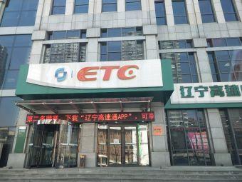 辽宁省高速ETC服务中心