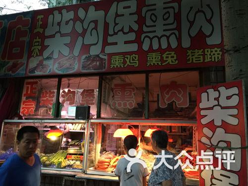 正宗柴沟堡郭玺做法-熏肉-张家口美食-大众点评蛤蜊烧图片的面条图片