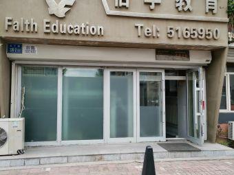 信孚个性化教育中心
