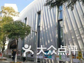 南京艺术学院音乐厅