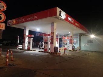 中國石化新港路加油站