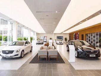 成都金菱凯迪拉克汽车汽车销售服务有限公司