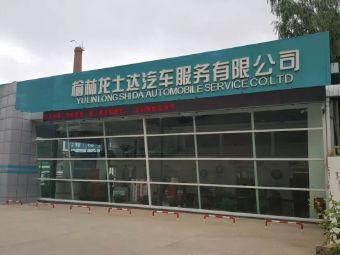 榆林龙士达汽车服务公司
